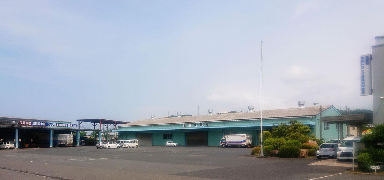 鳥取県中部トラック事業協同組合