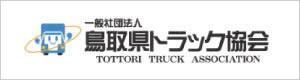一般社団法人鳥取県トラック協会