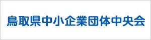 鳥取県中小企業団体中央会